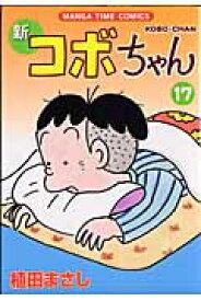 新コボちゃん(17) (Manga time comics) [ 植田まさし ]