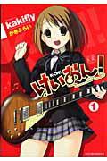 けいおん!(1)