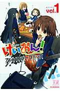 けいおん!アンソロジーコミック(1)
