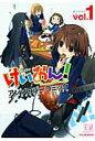 けいおん!アンソロジーコミック(1) (Manga time KR comics Kirara me)