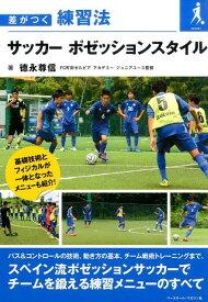 サッカーポゼッションスタイル 差がつく練習法 [ 徳永尊信 ]