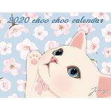 猫のChoochooカレンダー(2020) ([カレンダー])