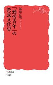 「勤労青年」の教養文化史 (岩波新書) [ 福間 良明 ]