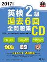 2017年度版 英検2級 過去6回全問題集CD (英検過去6回全問題集CD) [ 旺文社 ]