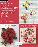 3日で完成!かぎ針で編む花のコサージュ大全集 (Asahi Original)
