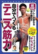 超常識!プレーが変わる体の鍛え方自分でつくるテニス筋力