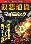 仮想通貨マイニングパーフェクトガイド