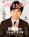 TVガイドPERSON(vol.74) 話題のPERSONの素顔に迫るPHOTOマガジン 特集:田中圭のブレないラブ〓 (TOKYO NEWS MO…