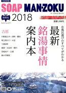 SOAP MAN-ZOKU関東版(2018)