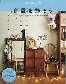 【バーゲン本】部屋を飾ろうーPLUS1 Living特別編集版