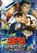 【予約】劇場版 名探偵コナン 紺青の拳(フィスト) 豪華盤【Blu-ray】