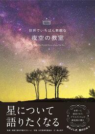 夜空の教室 (世界でいちばん素敵な) [ 日本星景写真協会 ]