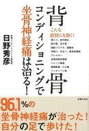 【バーゲン本】背骨コンディショニングで坐骨神経痛は治る!