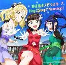 『ラブライブ!サンシャイン!!The School Idol Movie Over the Rainbow』挿入歌シングル「逃走迷走メビウスループ/…