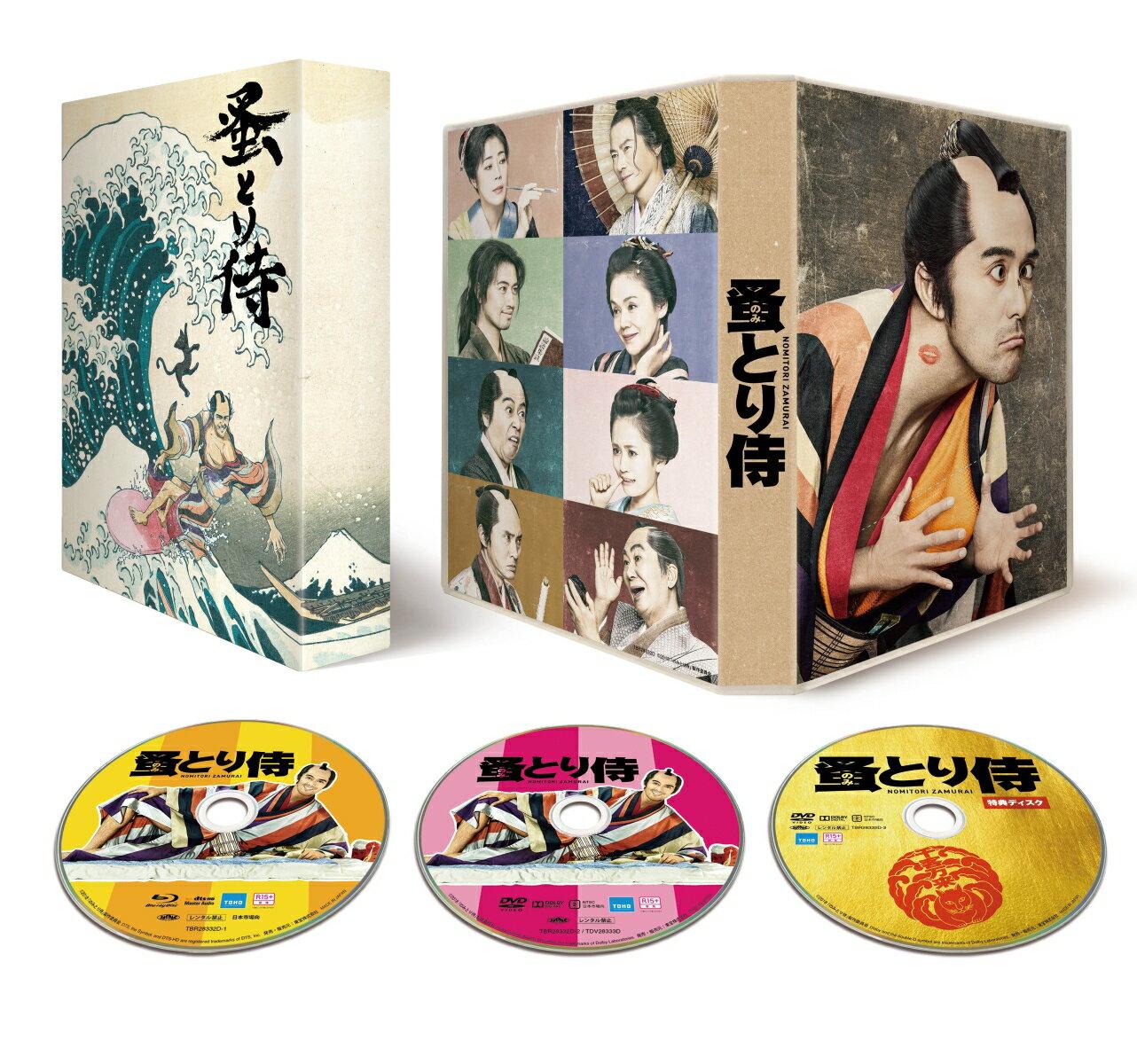 のみとり侍 Blu-ray 豪華版【Blu-ray】 [ 阿部寛 ]