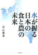 水が握る日本の食と農の未来