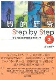 質的研究 Step by Step 第2版 すぐれた論文作成をめざして [ 波平 恵美子 ]