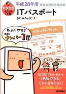 キタミ式イラストIT塾ITパスポート(平成28年度)