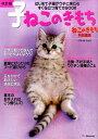 子ねこのきもち改訂版 はじめて子猫がウチに来たらすぐ役立つ育て方BOOK (ベネッセムック)