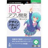 OD>iosアプリ開発デザインパターン入門 (E-Book/Print Book 技術書典SERIES)