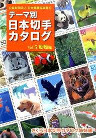 テーマ別日本切手カタログ(Vol.5) さくら日本切手カタログ姉妹編 動物編 [ 芦田貴雄 ]