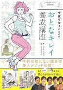 【バーゲン本】ずぼら女子のためのおとなキレイ養成講座