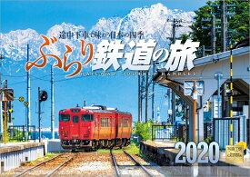 ぶらり鉄道の旅 途中下車で味わう日本の四季 2020年 カレンダー 壁掛け