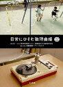 日常にひそむ数理曲線 DVD-Book [ (趣味/教養) ]