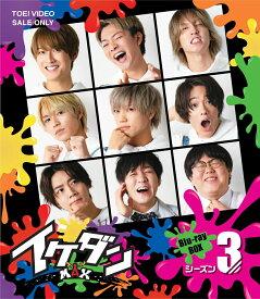 イケダンMAX Blu-ray BOX シーズン3【Blu-ray】 [ 諸星翔希 ]