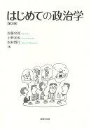 はじめての政治学〔第2版〕