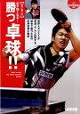 松下浩二の必ず強くなる!勝つ卓球!! 世界メダリストが実演、そして伝授する試合で勝つため [ 松下浩二 ]