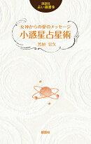 【謝恩価格本】女神からの愛のメッセージ 小惑星占星術