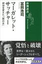 マーガレット・サッチャー 政治を変えた「鉄の女」 (新潮選書) [ 冨田 浩司 ]
