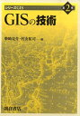 GISの技術 [ 柴崎亮介 ]