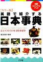 英語で紹介する日本事典 絵と写真で日本文化を紹介 対訳ビジュアルブック カ [ 堀口佐知子 ]