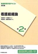 看護管理学習テキスト(第2巻)第2版(2014