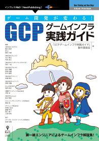 【POD】ゲーム開発が変わる!GCPゲームインフラ実践ガイド (NextPublishing) [ 「GCPゲームインフラ実践ガイド」製作委員会 ]
