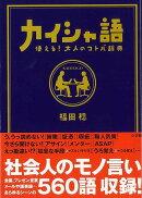 【バーゲン本】カイシャ語ー使える!大人のコトバ辞典
