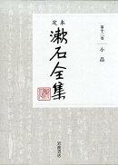 定本漱石全集(第12巻)