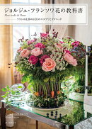 ジョルジュ・フランソワ 花の教科書 -Mon étude de fleurs