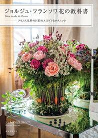 ジョルジュ・フランソワ 花の教科書 -Mon ?tude de fleurs フランス花界の巨匠のエスプリとテクニック [ ジョルジュ・フランソワ ]