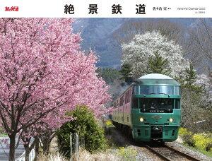 カレンダー2022 絶景鉄道 (ヤマケイカレンダー2022) [ 佐々倉 実 ]