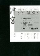【謝恩価格本】新作能「沖宮」スペシャルBOX