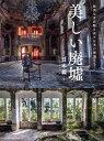 美しい廃墟 日本編 耽美な世界観を表す日本の廃墟たち [ MdN編集部 ]