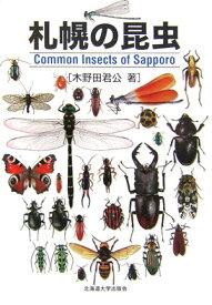 札幌の昆虫 [ 木野田君公 ]
