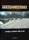 野生動物の交通事故対策