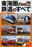 【謝恩価格本】東海圏の鉄道のすべて