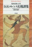D.H.ロレンス幻視譚集