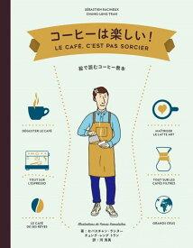 コーヒーは楽しい! 絵で読むコーヒー教本 [ セバスチャン・ラシヌー ]