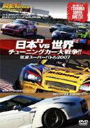 REV SPEED 12 日本vs.世界 チューニングカー大戦争!!
